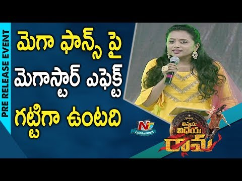Anchor Suma About Chiranjeevi and Mega Fans | Vinaya Vidheya