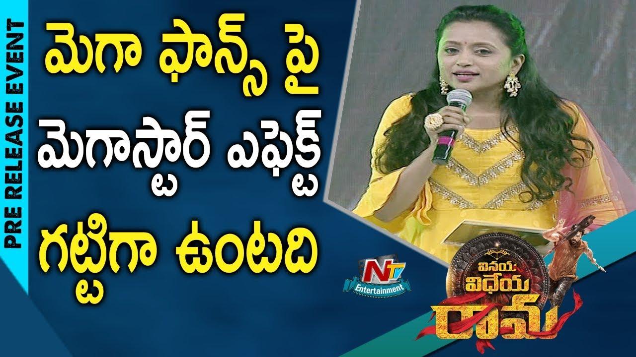 Anchor Suma About Chiranjeevi and Mega Fans | Vinaya Vidheya Rama Pre  Release Event | NTV Ent