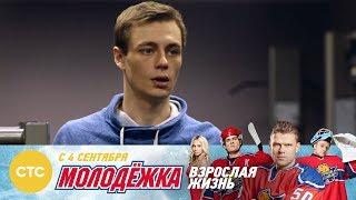 Дополнительные тренировки Пономарева Молодежка  Взрослая жизнь