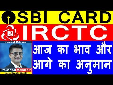 SBI CARD SHARE PRICE TODAY | IRCTC SHARE PRICE TODAY | SBI CARD SHARE NEWS | IRCTC SHARE NEWS