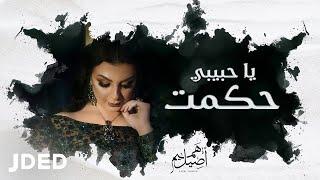 أصيل هميم - يا حبيبي حكمت (حصرياً) | 2018