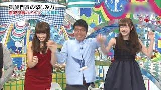 【放送事故】 おぎやはぎ小木 小嶋陽菜と白石麻衣のおっぱいを触る AKB48 乃木坂46 thumbnail