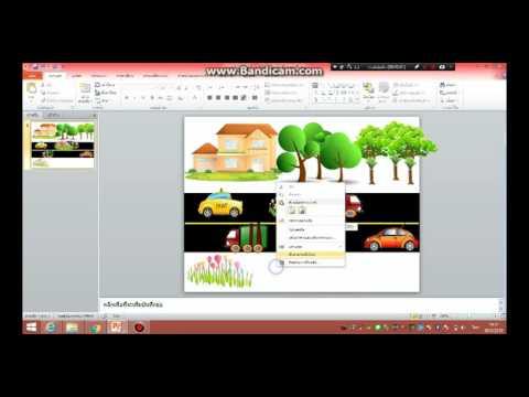 การทำภาพเคลื่อนไหว โดยใช้โปรแกรม Microsoft PowerPoint 2010