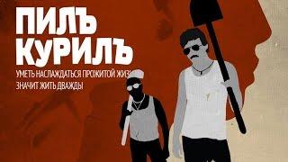 Пилъ. Курилъ. / Фильм-Криминал HD