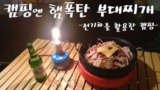 캠핑엔 햄폭탄 부대찌개 / 코나전기차+2000W인버터+…