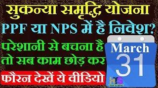 Sukanya Samriddhi Yojana in Hindi 2018| PPF Account Post Office | Public Provident Fund | NPS Scheme