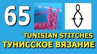 Урок тунисского вязания 65 Tunisian stitches