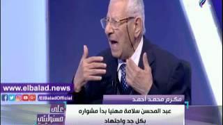 مكرم محمد أحمد :عبد المحسن سلامة رجل المرحلة فى نقابة الصحفيين.. فيديو