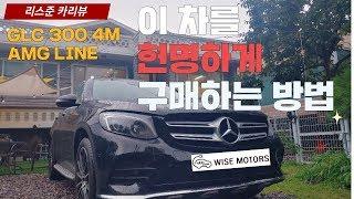 [카리뷰] 벤츠 GLC 300 4MATIC AMG LINE 을 현명하게 구매하는 방법은? (feat. 할인프로모션) #1 리스준