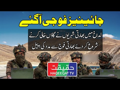 Haqeeqat TV: Indian Villagers Vacating Places Near India China Border in Ladakh