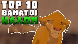 TOP 10 ΘΑΝΑΤΟΙ καλών της Disney