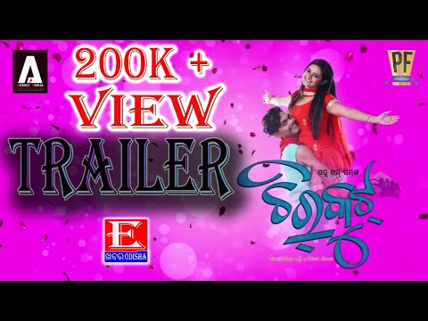 Chirkut Odia Movie Trailer - Papu Pom Pom Tiktok Ananya - New Odia Film Trailer - E Khabar Odisha