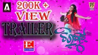 Chirkut Odia Movie Trailer Papu Pom Pom Tiktok Ananya New Odia Film Trailer E Khabar Odisha