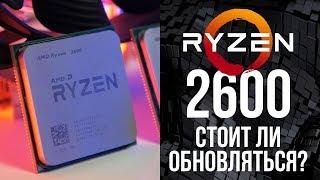 На что способен RYZEN 2600? Тест и сравнение с Ryzen 5 1600X