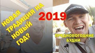 2019 Мой ПРЕД-Новый Год 2019 в Майами США / Жизнь в Америке. Грин Карта США