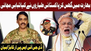 Do Not Test our Resolve, DG ISPR Asif Ghafoor Sends Message To India | 29 April 2019 | Express News