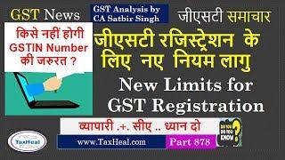 New GST Registration limits from 1.04.2019 जीएसटी रजिस्ट्रेशन के लिए नए नियम लागु
