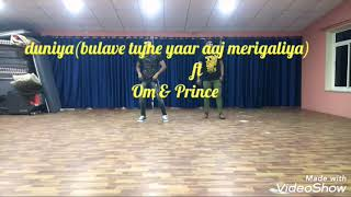 Duniyaa - Luka Chuppi || bulave tuje yaar aaj meri galiya || Dance choreography Om ft Prince