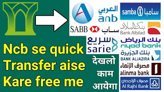 How to Quick Transfer Money From Ncb to Local Banks   Ncb Se Quick Transfer Kaise Kare Local Bank Me