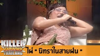 """Killer Karaoke Thailand - ไผ่ """"นิทราในสายฝน"""" 07-10-13"""