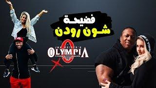 شاهد تفاصيل فضيحة شون رودن مع البنت ووقفه عن المشاركة فى مستر اولمبيا مدى الحياة!!