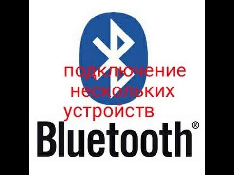 подключение 2-х и более Bluetooth  устройств к планшету