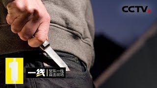 《一线》 20190717 怒火中烧| CCTV社会与法
