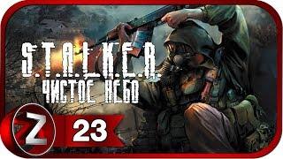 S.T.A.L.K.E.R. Чистое Небо Прохождение на русском 23 - Переправа на Лиманск FullHD PC
