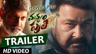 Download Hindi Video Songs - Manyam Puli Official Trailer || Mohanlal, Kamalini Mukherjee || Gopi Sunder