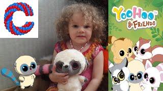 Обзор игрушки Юху. Review toy YooHoo.