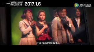 "G.E.M.鄧紫棋電影《一路逆風》""燃爆青春""版預告 1080p"