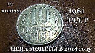Монета 10 копеек 1981 сколько стоит в 2018 году