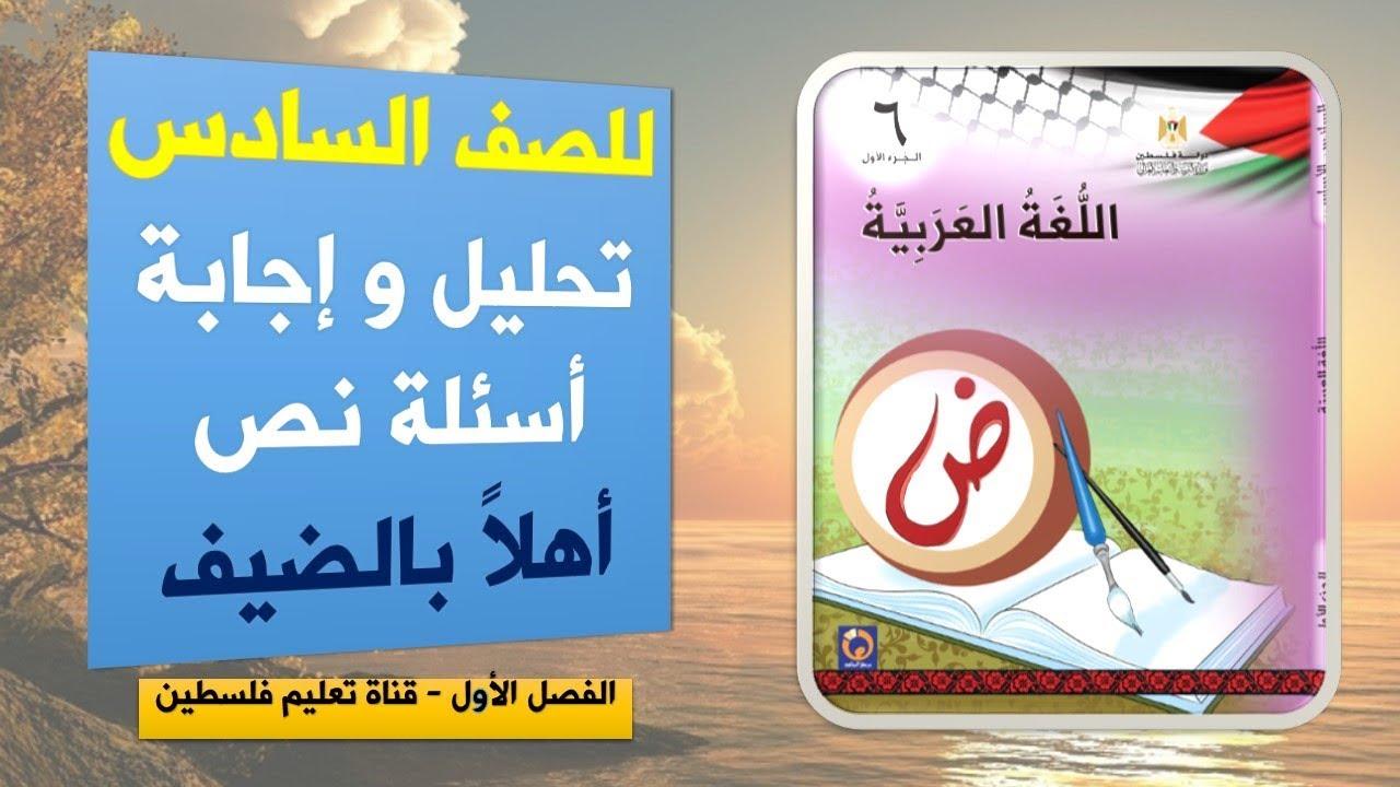 لغة عربية للصف السادس تحليل و إجابة أسئلة نص أهلا بالضيف الفصل الأول