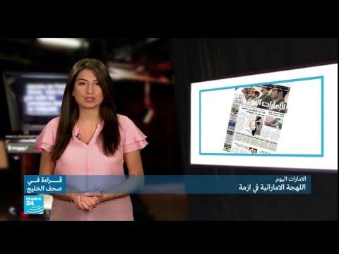 اللهجة الإماراتية في -أزمة-  - نشر قبل 3 ساعة