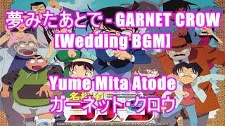 夢みたあとで - GARNET CROW[Wedding BGM]Yume Mita Atode - ガーネット・クロウ(アニメ『名探偵コナン(DETECTIVE CONAN)』エンディング)