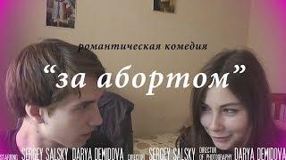 """романтическая комедия """"За абортом"""", трейлер 2019"""