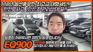 차서방 EQ900 중고차 판매가 (3590만원) 중고차…