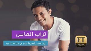 """بالفيديو- هكذا يستعد آسر ياسين لتصوير فيلم """"تراب الماس"""".. هذا موعد بدء التصوير"""