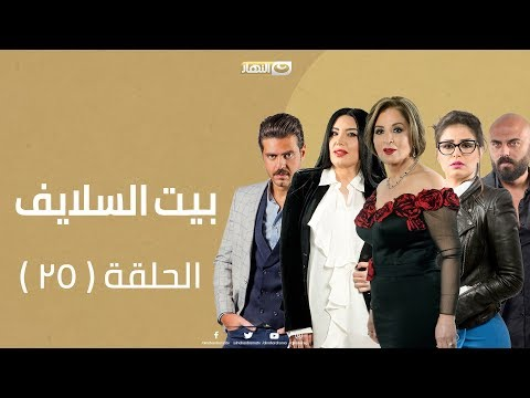 Episode 25 - Beet El Salayef Series | الحلقة الخامسة والعشرون - مسلسل بيت السلايف thumbnail