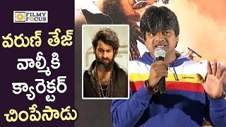 Harish Shankar Superb Words about Varun Tej @Valmiki Movie Trailer Launch