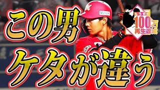 【ケタ違い】藤原恭大 プロ初HRは『初球先頭打者弾』