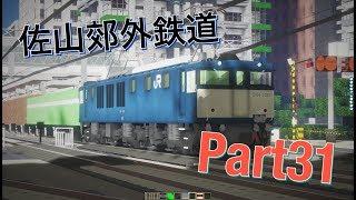 Minecraft 佐山郊外鉄道 開発日記 Part31 thumbnail