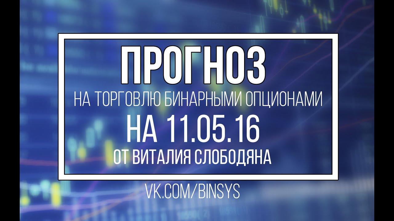 Бинарные опционы/Прогноз на 11 05 2019 | прогнозы на торговлю бинарными опционами