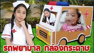 น้องใยไหมแย่แล้ว-รถพยาบาลกล่องกระดาษ-ละครสั้น-fun-family-boxfort-hospital-ambulance
