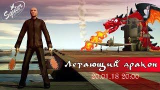 Летающий дракон | War Thunder