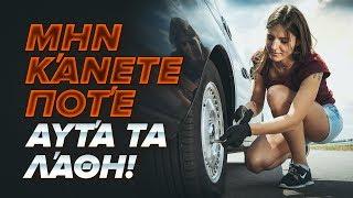 Κόλπα για την επισκευή αυτοκινήτου & καντο-μόνος-σου συμβουλές