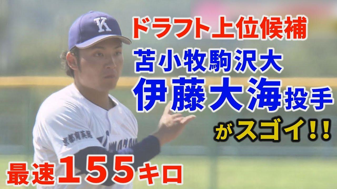 ドラフト注目!苫駒大・伊藤大海投手がスゴイ!北海道の最速155キロピッチャー【イチオシ‼】