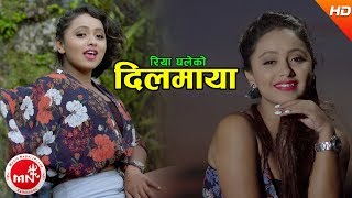 Download New Nepali Modern Lok Dohori 2074/2017   Dilmaya - Riya Ghale Ft. Karishma Dhakal & Ramesh Thapa MP3 song and Music Video