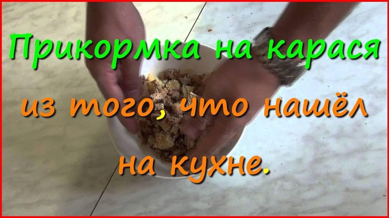 прикормка для карася купить в украине