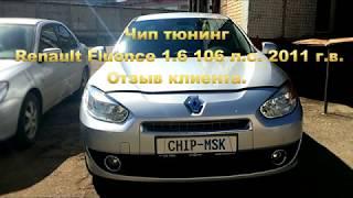 Чип- тюнинг Renault Fluence 1.6 106 л.с. 2011 г.в.+ отзыв клиента.